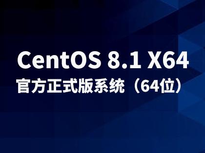 CentOS 8.1 X64官方正式版系统(64位)