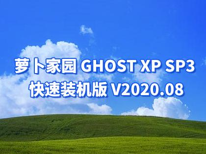 萝卜家园 GHOST XP SP3 快速装机版 V2020.08