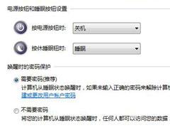Win7旗舰版如何设置锁屏密码的方法?