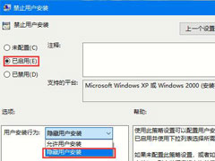 Win10系统如何禁止自动安装捆绑软件?